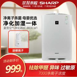 夏普空气净化器KC-BB30-W1除甲醛升级除异味加湿除雾霾PM2.5家用