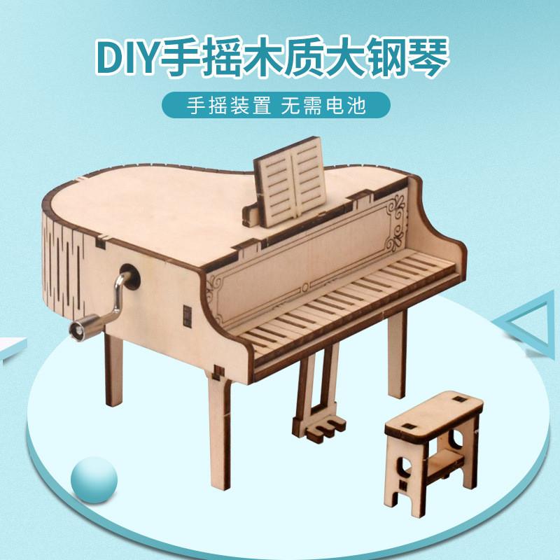 diy木质大钢琴手摇音乐盒小学生手工制作玩具八音盒礼品儿童奖品