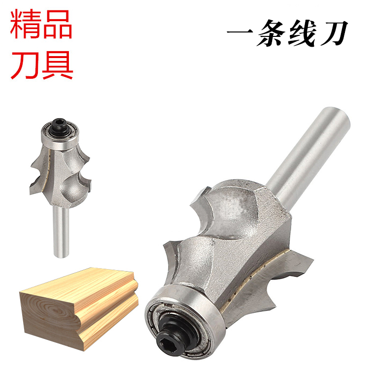 One line cutter one line cutter double r milling cutter woodworking cabinet top cutter table line cutter ceiling line cutter door inner edge cutter