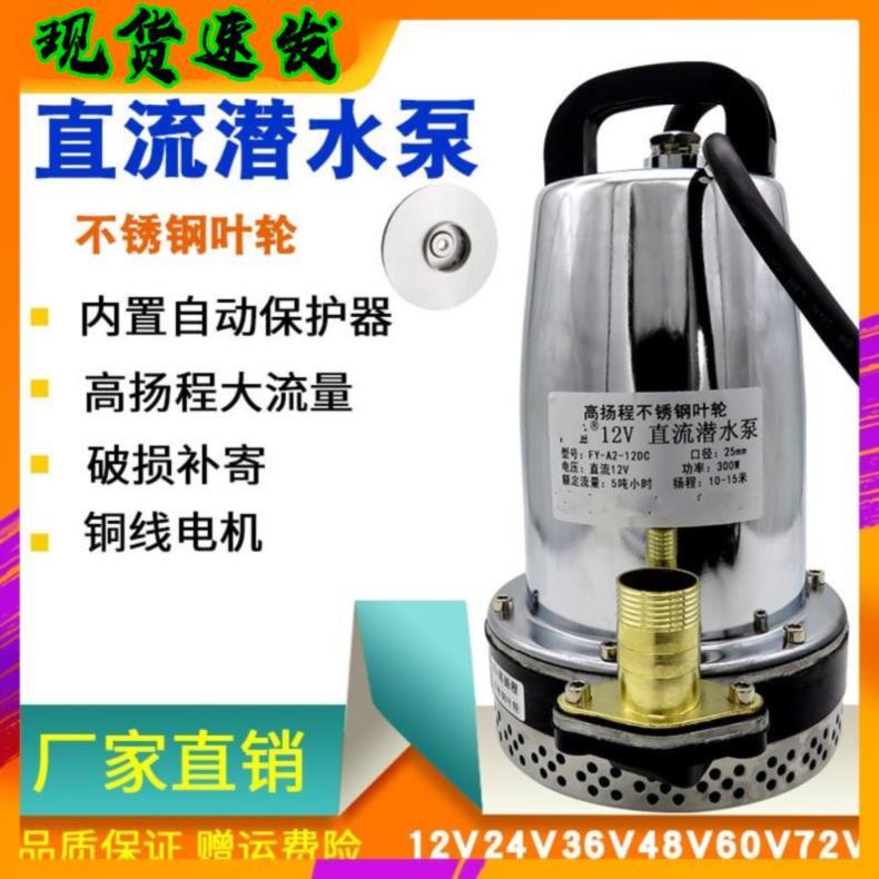 。直流潜水泵60ⅴ田里加厚2019省电吸水器农业水磅v小型抽水井v48