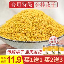 广西桂林可食用金桂花干花瓣特级烘焙天然新花免洗新鲜桂花茶散装