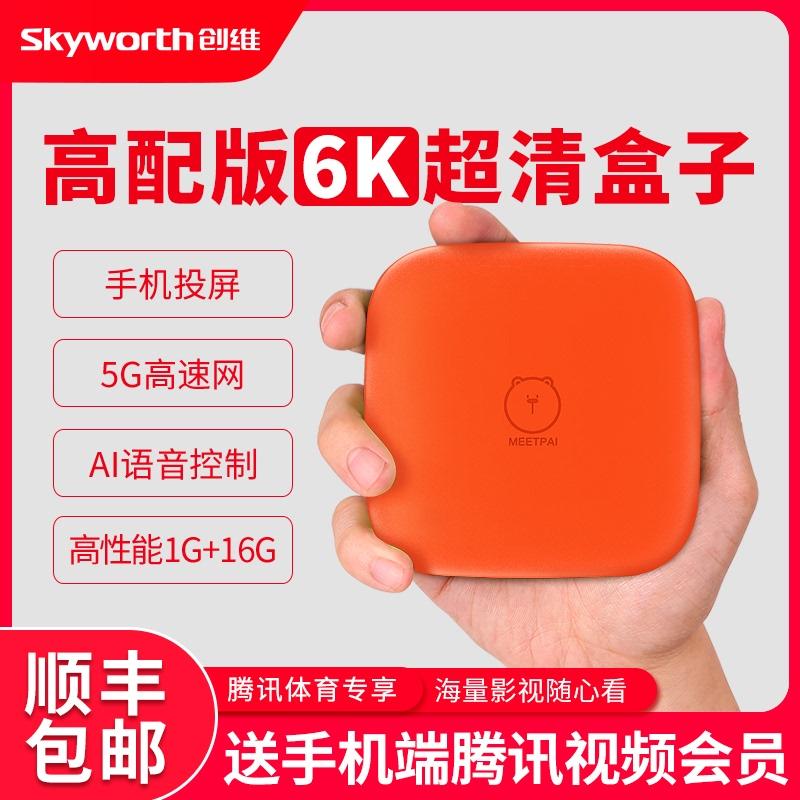 创维小湃t2pro网络4k小米华为盒子