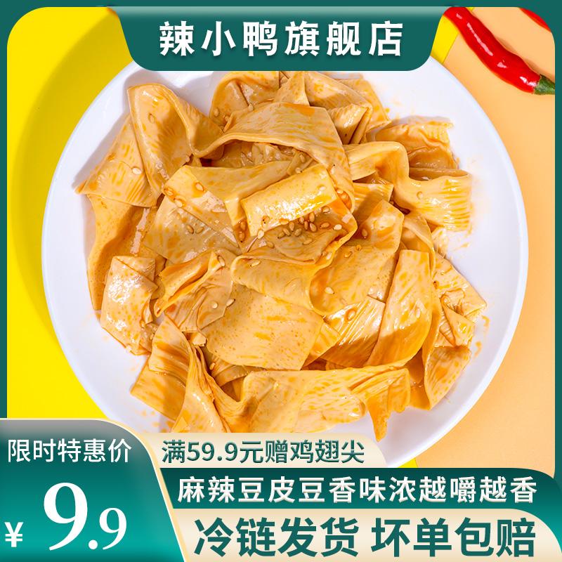 【辣小鸭】专区满3件包邮!麻辣豆皮锁鲜即食豆制品卤味零食130g