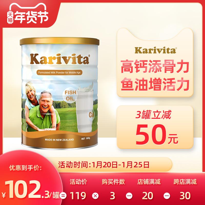 卡瑞特兹中老年奶粉新西兰脱脂高钙低脂无糖精补钙老人牛奶粉900g