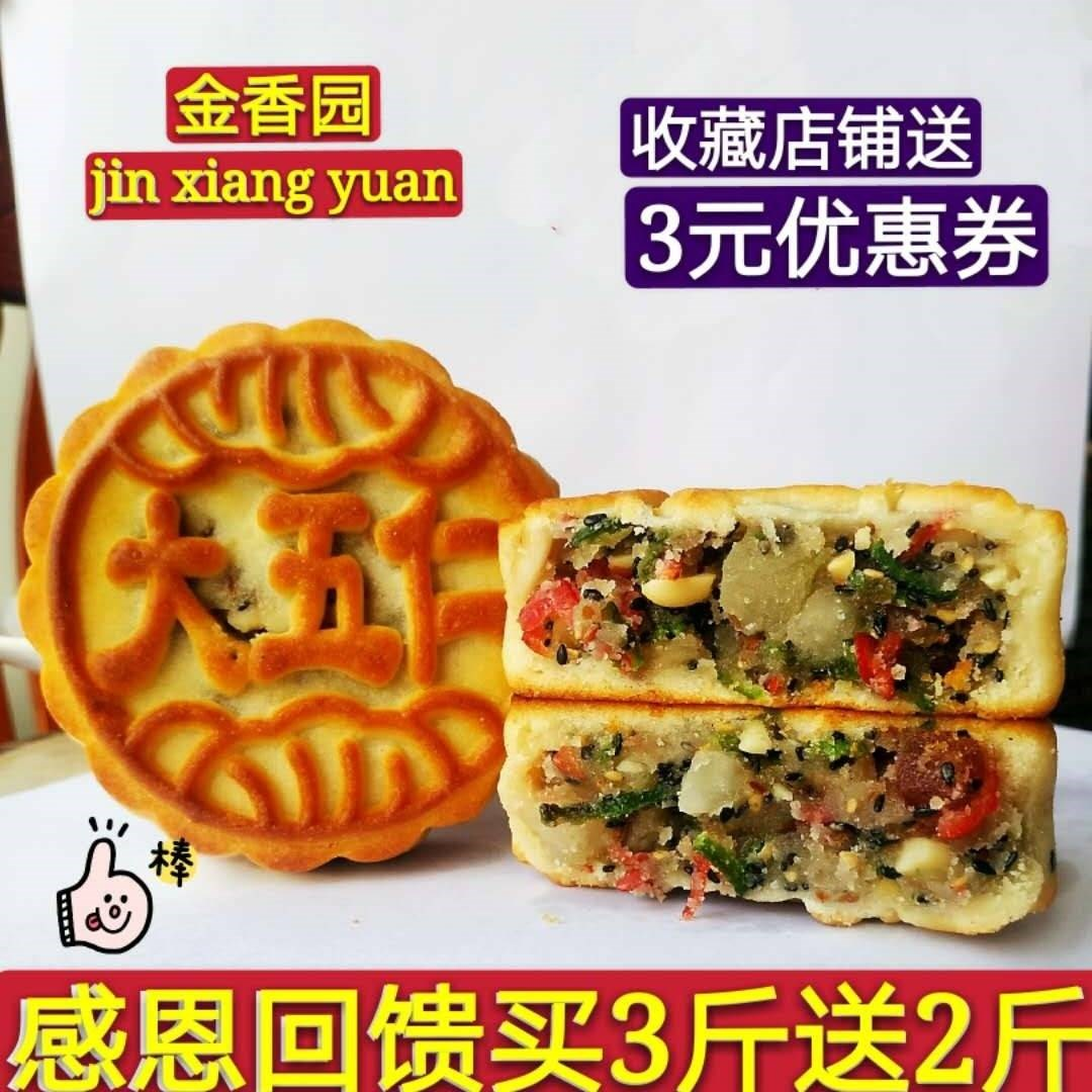 山东传统老式手工五仁黑芝麻月饼散装礼盒装糕点