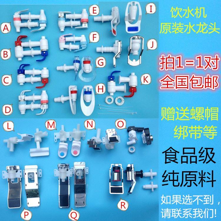Аксессуары для водоочистителей и кулеров Артикул 611071883728
