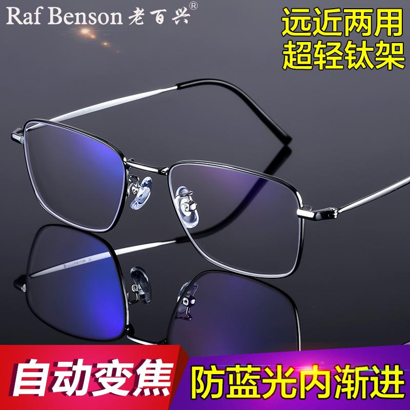 时尚钛架防蓝光智能变焦老花镜自动调节度数男高清多功能老光眼镜