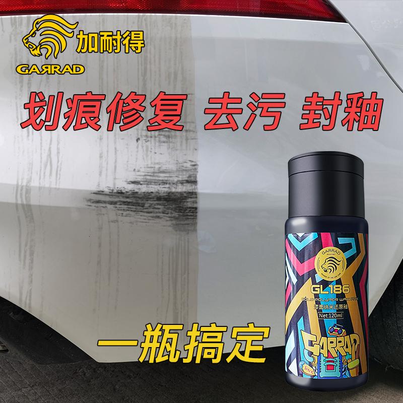 傷を修復するワックスを加えて、自動車の塗装面に傷をつけて修復します。