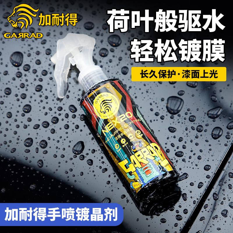 加耐得汽车镀膜剂日本手喷镀膜剂液体车蜡车漆养护上光纳米镀膜剂