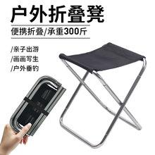 户外折叠小凳子便携式钓鱼板凳椅子铝合金军工旅行马札超轻马扎