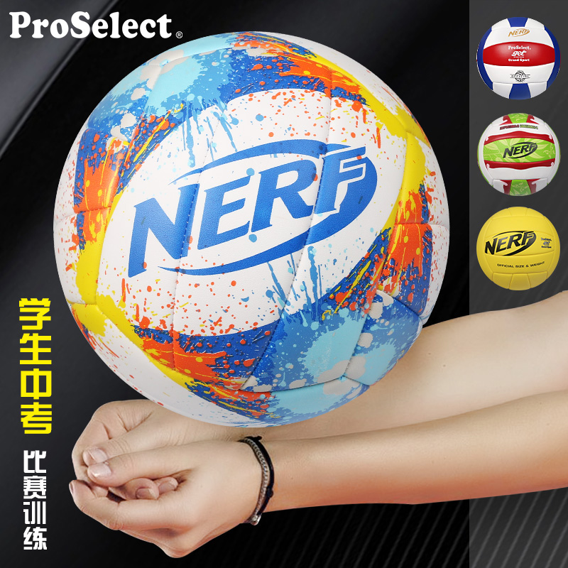 Proselect volleyball No. 5 ball middle school entrance examination special competition inflatable hard discharge powder primary and middle school students examination soft discharge men and women