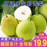 新疆库尔勒香梨新鲜水果当季梨子整箱酥脆梨包邮雪孕妇应季10斤