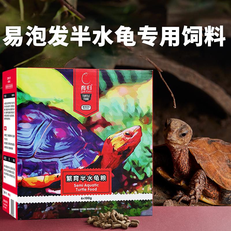 育归龟粮乌龟饲料专用半水龟粮不混水发色补钙繁育通用水龟粮600g