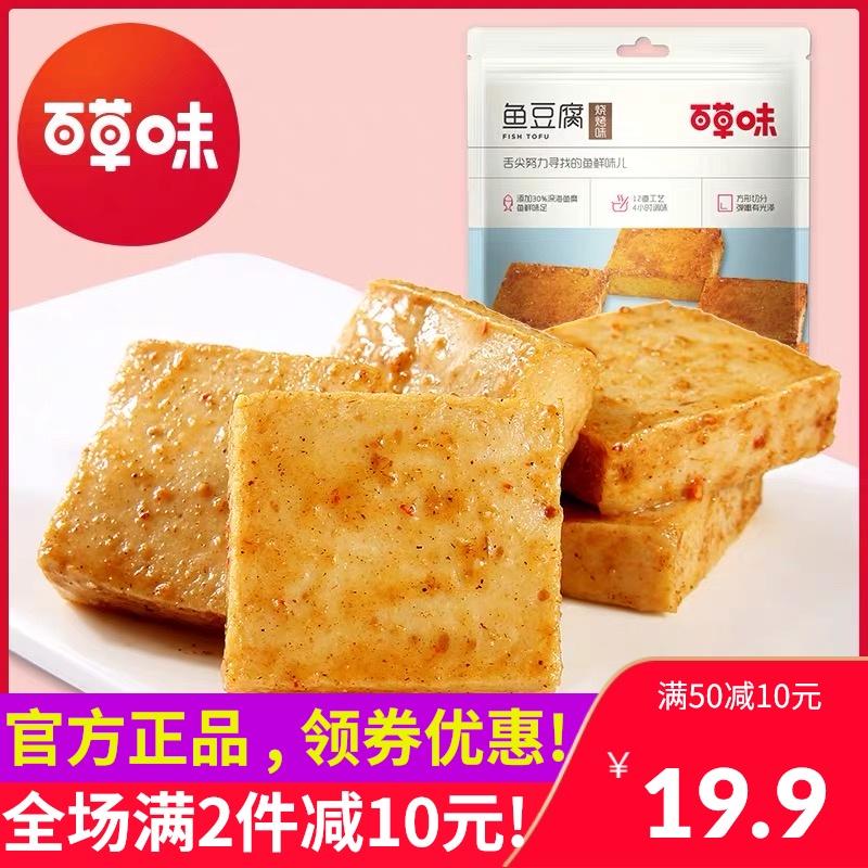 百草味鱼豆腐185gx2袋即食休闲辣条