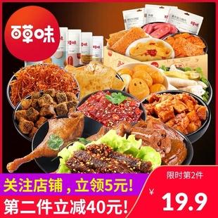 【百草味-肉類零食大禮包】豬肉脯鴨脖牛肉休閒食品網紅小吃熟食