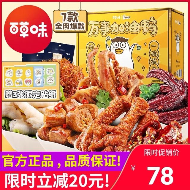 百草味全肉零食大礼包756g肉类鸭脖鸡爪熟食麻辣万事加油鸭整箱