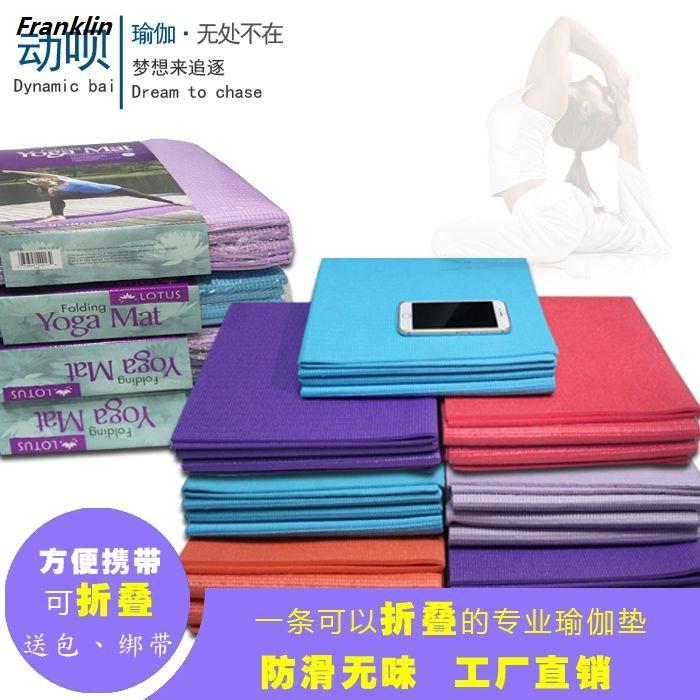 可折叠瑜伽垫超薄防滑便携式健身垫初学运动无味垫愈加毯包邮