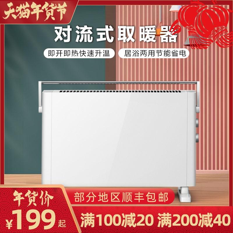 圆米家用小米白取暖器暖风机卧室速热节能小太阳省电冬季电暖气