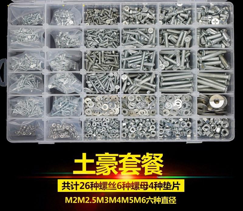 钻头镙丝钉螺母螺栓道具拆卸固封扣螺丝螺栓钉螺钉套装垫片配件