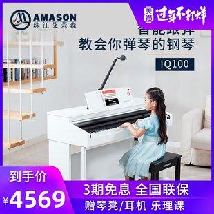 珠江艾茉森电子钢琴88键重锤家用初学者儿童智能数码电钢琴IQ100