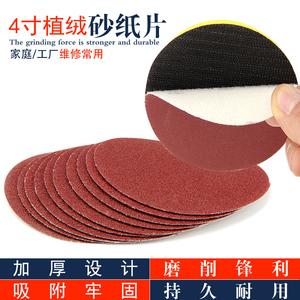 4寸植绒砂纸片角磨机金属打磨片拉绒片木工抛光自粘吸盘背绒砂纸