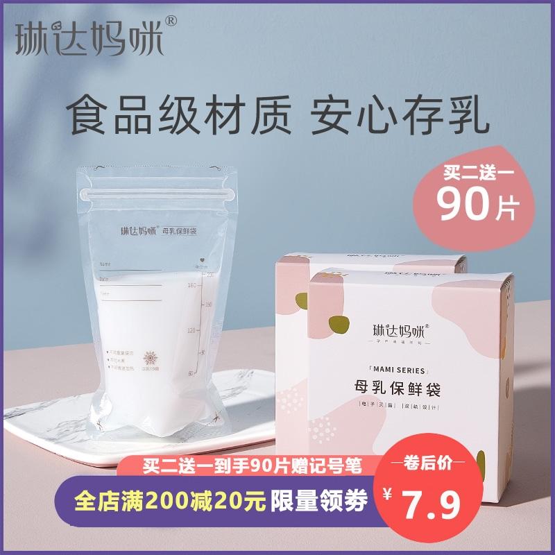 【90片】储奶袋母乳保鲜袋200ml一次性小号人奶存奶袋冷冻装奶袋