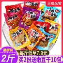 吃货5斤香辣香菇豆干小包装零食散装豆腐干整箱吃的休闲小吃食品
