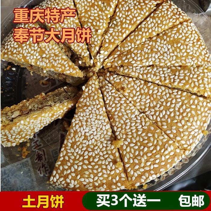 �9�2包邮重庆奉节特产传统手工大月饼大家亲土月饼五仁核桃冰糖