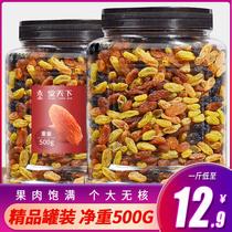 彩色葡萄干500g罐装四色葡萄干黑加仑红绿混合葡萄干水果干零食