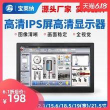 宝莱纳7/10/11.6/19/21/23寸hdmi液晶显示器1080p高清ips显示屏