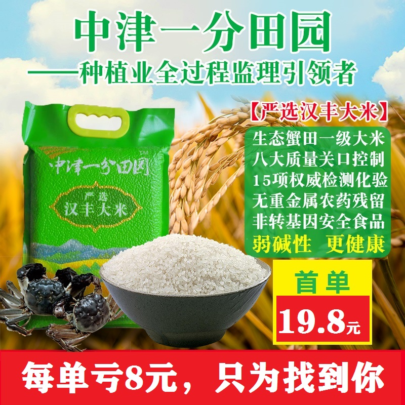 Non transgenic detection of heavy metals in agricultural residues of rice in Tangshan crab field