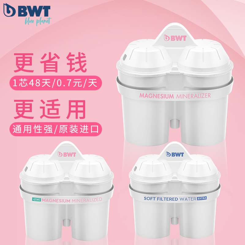 BWT water purifier filter element activated carbon filter water bottle drinking machine filter pot universal filter kettle household direct drinking machine