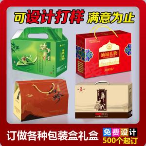 产品外包装定做 印刷彩盒 特产礼品盒定制食品纸箱手提礼盒