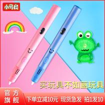 小马良3d打印笔低温安全环保三d绘画笔比生日礼物儿童学生涂鸦笔3d立体打印笔玩具临摹画PCL耗材抖音神笔马良