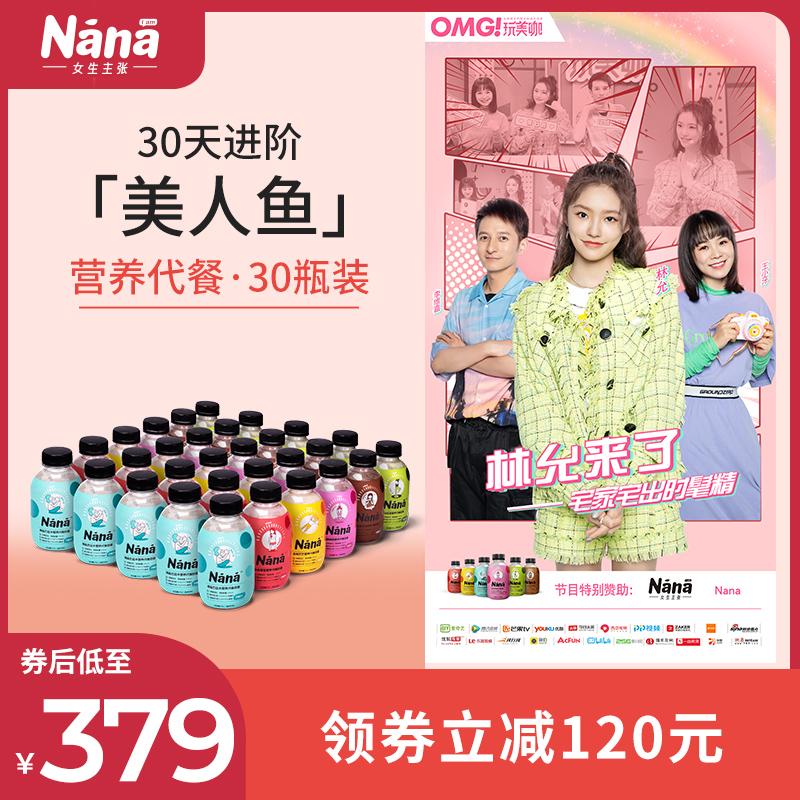 【明星推荐】Nana代餐奶昔饱腹控糖食品早晚餐粥营养速食冲饮30瓶的宝贝主图