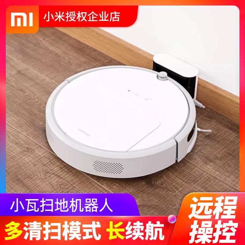 小米有品小瓦扫地机器人家用吸尘器