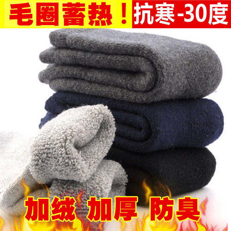 袜子男中筒袜秋冬季长筒袜加厚加绒冬天男士加绒冬天男士保暖