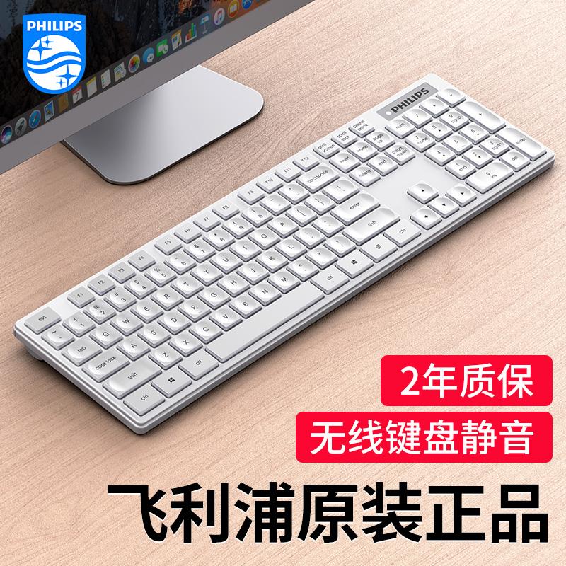 飞利浦无线键盘鼠标套装可充电式静音超薄便携游戏办公打字专用