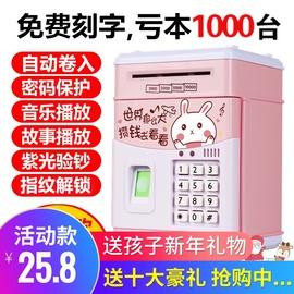 创意抖音指纹储蓄儿童存钱罐可存可取女生可爱密码箱网红同款防摔图片
