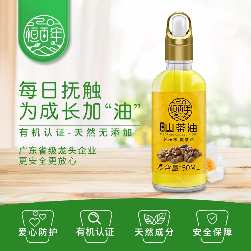 恒百年婴儿护肤山茶油宝宝食品级按摩油抚触新生儿天然润肤油润唇