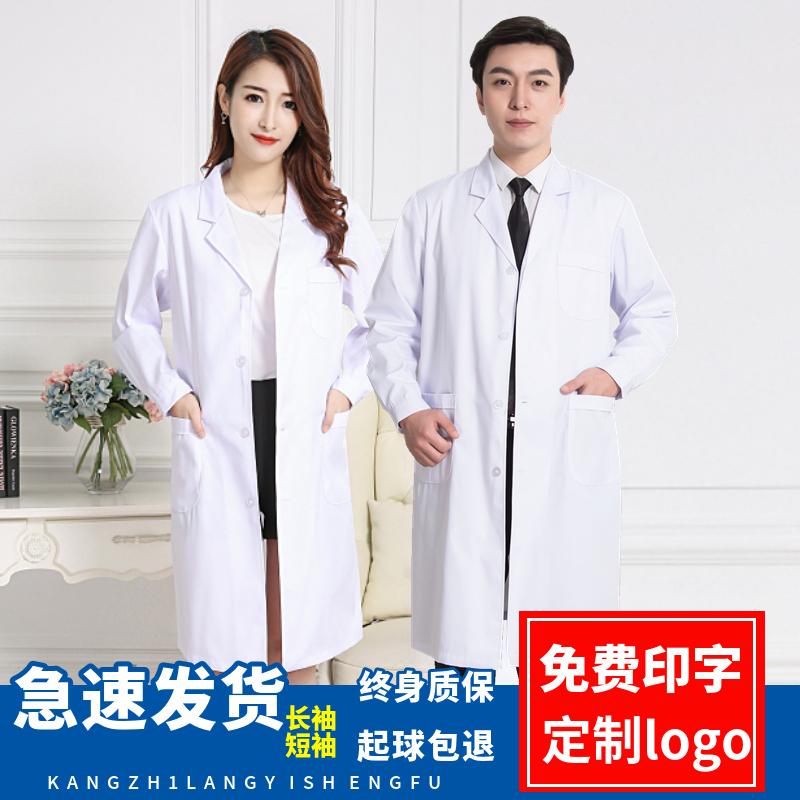 白大褂医生服女长袖实验服学生化学药房门诊医院隔离衣短袖男护士