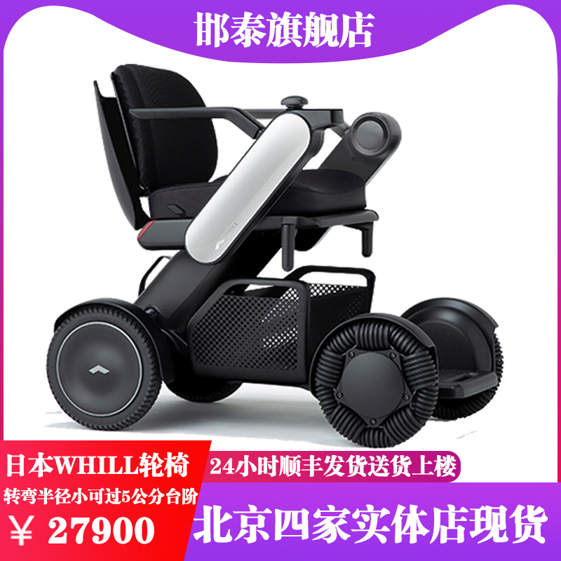 Japan whill electric wheelchair portable detachable intelligent elderly disabled vehicle lithium mcnamu tire