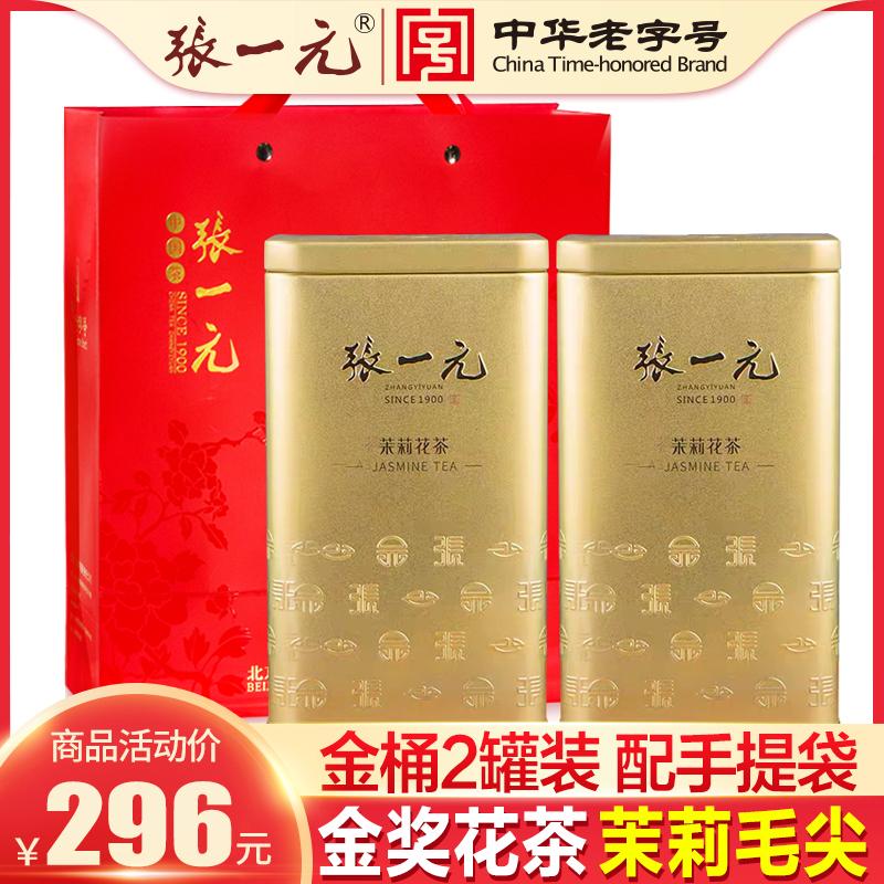 张一元茶叶特级茉莉花茶精选茉莉毛尖金桶两罐装400g( 200g*2罐)