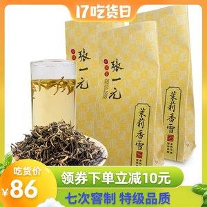 张一元 特级浓香茉莉花茶香雪150g(50g*3袋)古朴包装茉莉花茶