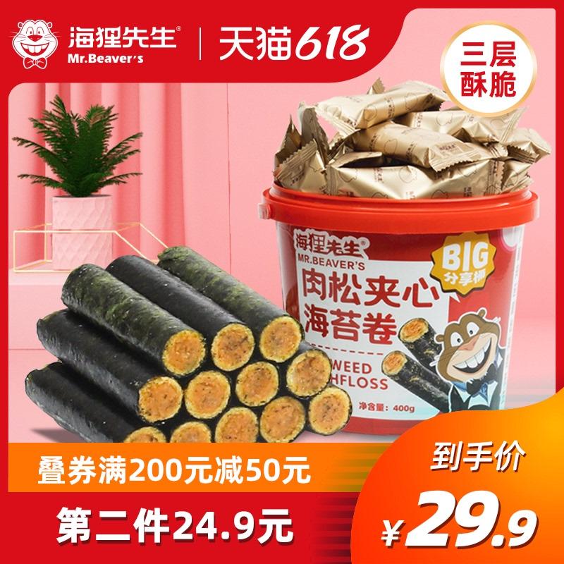 【薇娅推荐】海狸先生海苔肉松卷400g*1桶小零食肉松海苔卷夹心脆