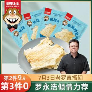 领5元券购买海狸先生碳烤58g烤鱼片童年鳕鱼片