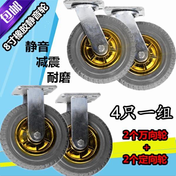 8寸橡胶轮拖车轮静音轮定向万向轮轮子重型工业脚轮推车轮车轱辘,可领取2元天猫优惠券