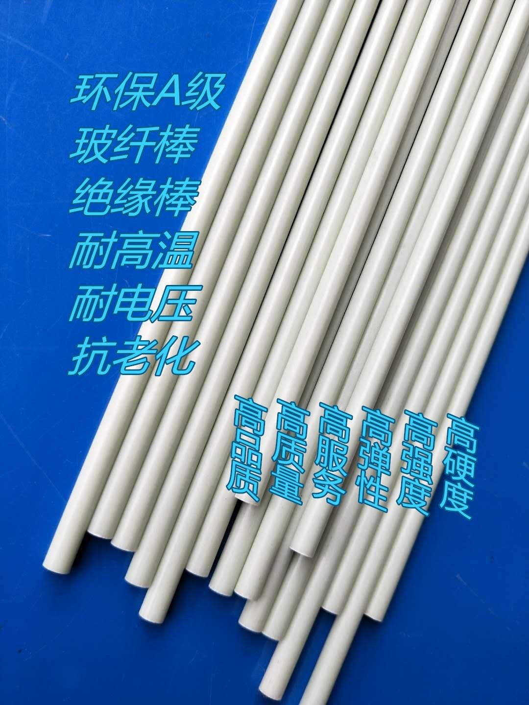 弹性棒硬质塑料杆2米长环保棒实心玻璃钢棒纤维圆棍拱-圆棒钢(建翔家居专营店仅售0.66元)