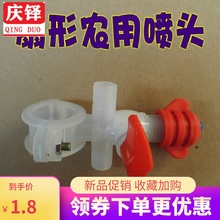 Qingduo agricultural tractor fan-shaped nozzle / spray nozzle for atomization and humidification plastic nozzle / spray nozzle with pipe