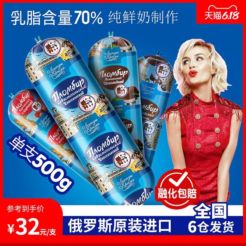 俄罗斯进口牛乳冰淇淋网红雪糕冰激凌草莓香草巧克力香肠雪糕500g